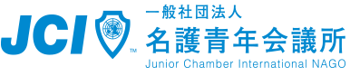 一般社団法人 名護青年会議所 JCI